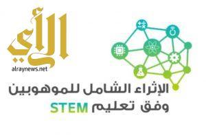 انطلاق فعاليات اسبوع الموهبة الخليجي بتعليم مكة