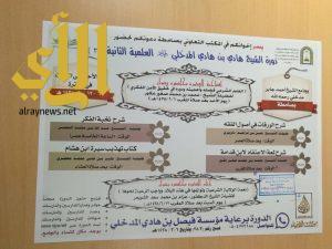 تعاوني صامطة يفتتح دورة الشيخ هادي بن هادي المدخلي العلمية الثانية غدا