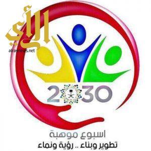 انطلاق الاسبوع الوطني للموهبة بمدارس جدة  .. غداً