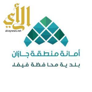 بلدية محافظة فيفاء تصدر أول رخصة مهنية فورية