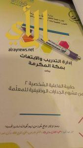 27 متدربة مركزية من مختلف مناطق المملكة في حقيبة الفاعلية الشخصية بتعليم مكة