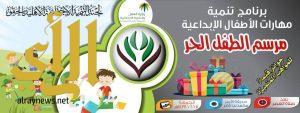 برنامج المرسم الحر للأطفال بتنمية الحقو
