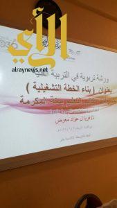 ورشة بناء الخطة التشغيلية بإدارة الإشراف التربوي بتعليم مكة