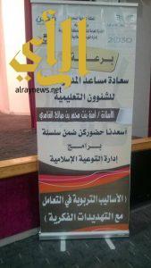 ٣٠٠  متدربة يحضرن دورة تدريبية لـ( فتياتنا والأمن الفكري ) ضمن برنامج فطن بتعليم مكة