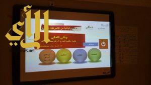 إدارة التدريب والابتعاث بتعليم مكة تنفذ البرنامج الوطني ( وطني انتمائي )