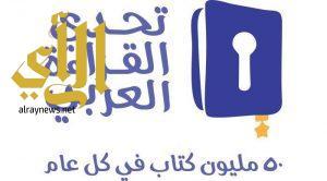 """220 طالباً بتعليم مكة في انطلاق المرحلة الثانية من فعاليات مشروع """"تحدي القراءة العربي"""""""