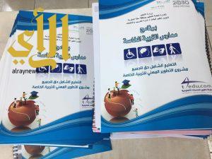 ٢١ تربوية في برنامج ممارس التربية الخاصة بتعليم مكة