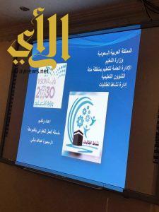 ١١٢ مستفيدة في ورشة لبرنامج بيليشر التطوعي بتعليم مكة