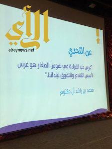 تعليم مكة يطلق تصفيات مسابقة تحدي القراءة العربي في مرحلتها الثانية