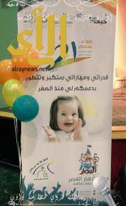 ١٥٠ تربوية في احتفاء تعليم مكة باليوم العالمي لمتلازمة داون تحت شعار صوتي مجتمعي