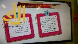 نادي حي العزيزية بتعليم مكة يقيم برنامجا عن الفكر الضال