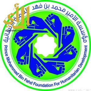 235 وظيفة توفرها مؤسسة الأمير محمد بن فهد في يوم المهنة لذوي الاحتياجات الخاصة