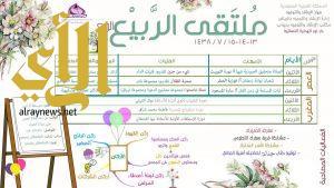 """""""ملتقى الربيع الرابع """"بمدينة الملك سعود السكنية برياض"""
