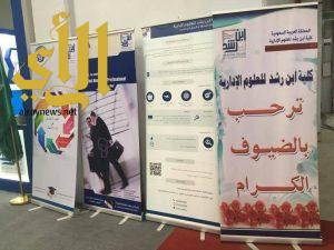 كلية ابن رشد تشارك في معرض ومؤتمر التعليم العالي السابع بالرياض
