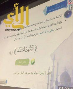 إدارة الإشراف التربوي بتعليم مكة تنفذ دورة مهارات متقدمة في تصحيح تلاوة القرآن