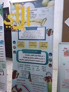 مساعدة مدير تعليم الليث تفتتح اعمال الملتقى الرابع لمدارس محافظة أضم