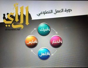 قوة التطوع شراكة مجتمعية بين إدارتي النشاط وتعليم الكبار بتعليم مكة