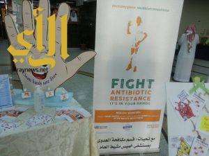 مستشفى خميس مشيط العام يحتفل باليوم العالمي لنظافة الأيدي