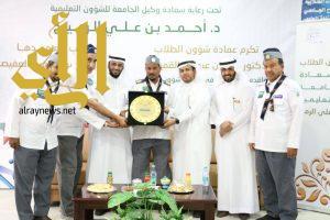 عمادة جامعة المجمعة تكرم الدكتور القميزي .. وترحب بالدكتور/العفيصان