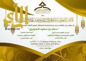 """""""التعاوني المشعلية"""" بنجران يطلق حزمة برامج في شهر رمضان المبارك"""