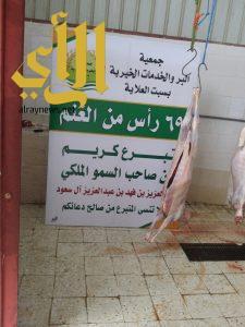 جمعية البر بسبت العلايه تتلقى دعم من صاحب السمو الملكي الامير عبدالعزيز بن فهد