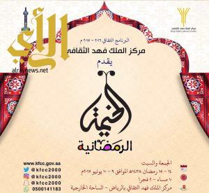 مركز الملك فهد الثقافي يقيم فعاليات الخيمة الرمضانية