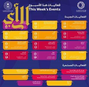 فعاليات ترفيهية مميزة في الأسبوع الثاني من رمضان