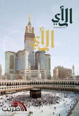 ساعة مكة المكرمة ( صور )