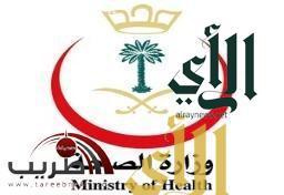 وزارة الصحة تخصص رقما مجانيا للاستشارات الطبية