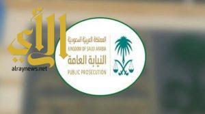 النيابة العامة تستدعي مغردين رصدت عليهم اتهامات جنائية بالإساءة للنظام العام