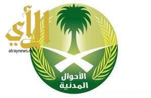اعتماد فتح مكتب للأحوال المدنية بمحافظة طريب وتدشينه قريباً