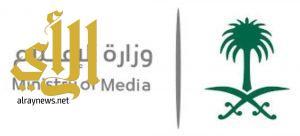 وزارة الإعلام ترفض الاتهامات غير المسؤولة الصادرة من الاتحاد الأوربي لكرة القدم