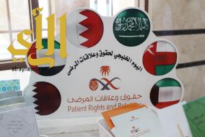 تدشين فعاليات اليوم الخليجي لحقوق المرضى بمستشفى الولادة والأطفال بالخميس