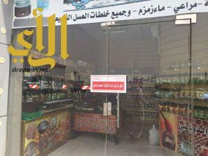 بلدية الخفجي : إغلاق منشأة غذائية داخل احدى محطات الوقود ومصادرة مواد غذائية مجهولة المصدر