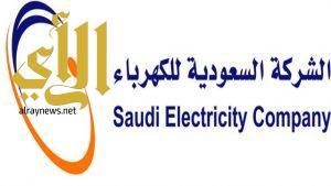 """""""السعودية للكهرباء"""" توزع كسوة الشتاء وبَطّانيّات على (90) أسرة بالرياض"""