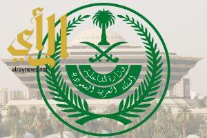 الداخلية : تنفيذ القصاص في مواطن قتل آخر طعناً بمحايل عسير