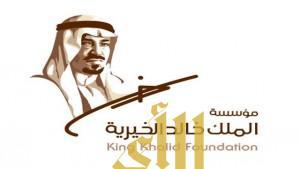 الأميرة موضي بنت خالد ترعى ملتقى النشاط الخيري بعسير