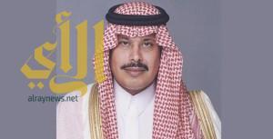سمو أمير الباحة يقدم التعازي والمواساه للخربوش
