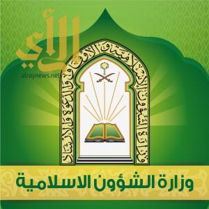 """الشؤون الاسلامية بنجران تنظم برنامج """" التأصيل الشرعي لفقه الانتماء والمواطنة """""""