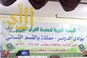 جمعية تحفيظ القرآن الكريم بوادي الدواسر تحتفي بالحافظات والخاتمات