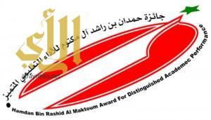 المرشحات لجائزة الشيخ حمدان بن راشد بتعليم عسير