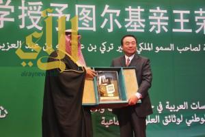 جامعة صينية تمنح الأمير تركي بن عبدالله الأستاذية والرئاسة الفخري