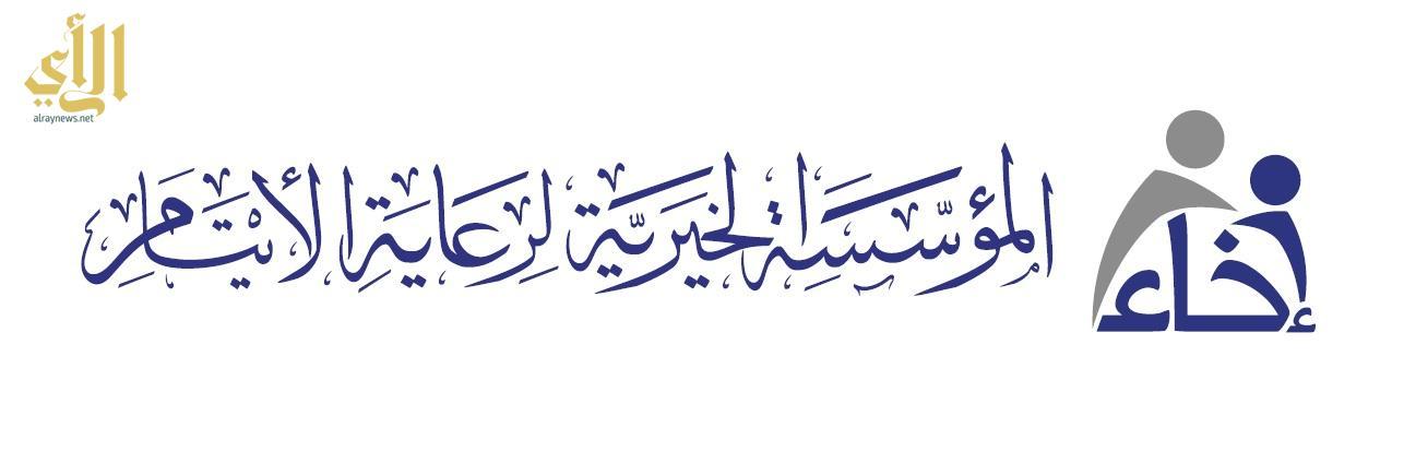 شعار إخاء