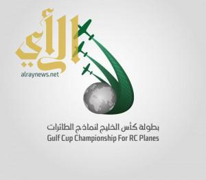 الرياض تحتضن أول بطولة لنماذج الطائرات بالمملكة