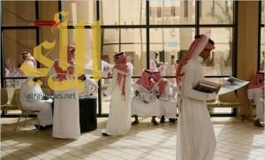 وظائف أكاديمية وبحثية للجنسين في جامعة الملك سعود