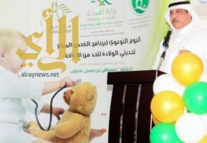 """تدشين فعاليات """"الحملة الوطنية للفحص المبكر لحديثي الولادة للحد من الإعاقة"""" بمكة المكرمة"""