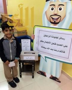 """رياض أطفال المدينة المنورة تحتفي بـ""""اليوم العالمي للطفل"""""""