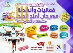انطلاق فعاليات مهرجان أملج الصحي