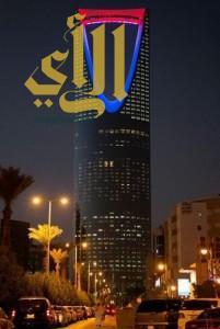 ألوان العلم الفرنسي على برج المملكة بالرياض