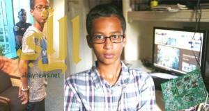 المخترع أحمد محمد يطلب تعويضاً بقيمة 15 مليون دولار